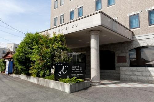 AU車站酒店 Station Hotel AU