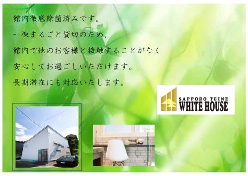 TEINE WHITE HOUSE - Hotel - Sapporo