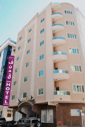 Sara Hotel Apartments (Baithans Group)