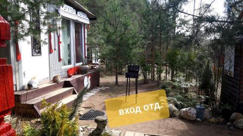 Guest House Eco-Residency Troiza, Udomlya