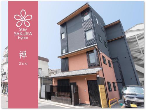 Stay SAKURA 京都 禅