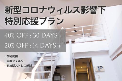 Technoplaza Shimokitazawa / Vacation STAY 7426