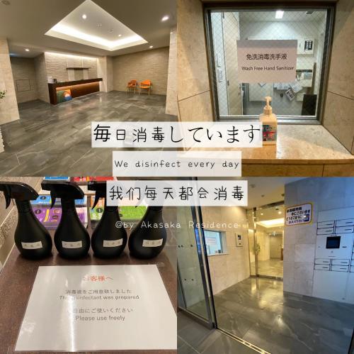 Akasaka Residence 8F