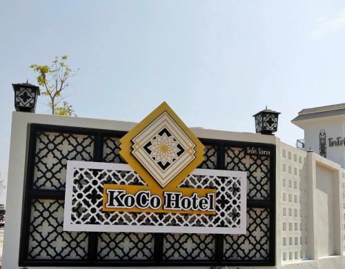 โคโค่ โฮเทล KOCO Hotel