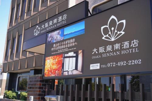 Japanese House Osaka Sennan Hotel(大阪泉南酒店和築)