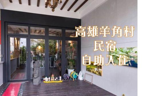 Kaohsiung Giethoorn