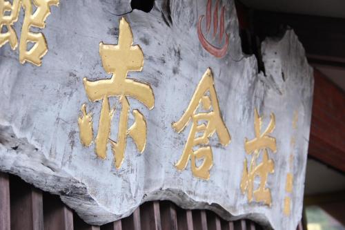 赤倉莊 Akakuraso