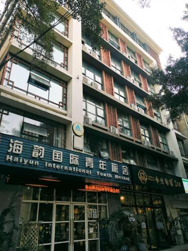 Leshan Haiyun International Youth Hostel