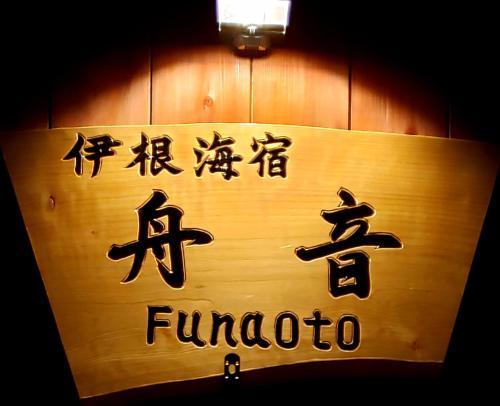Funaoto