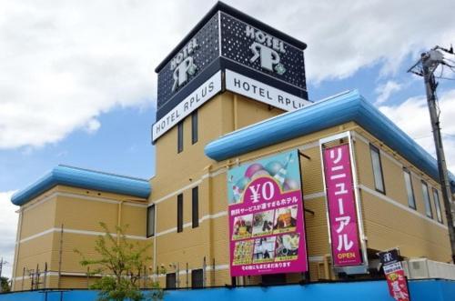 HOTEL Rplus Higashimatsuyama
