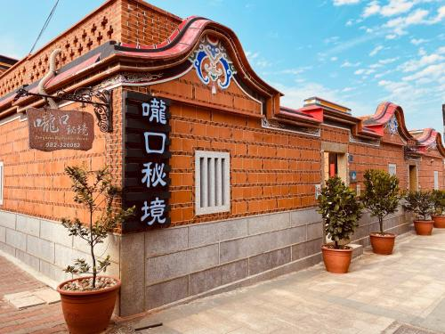 嚨口秘境古厝民宿Longkou Mysterious Resort