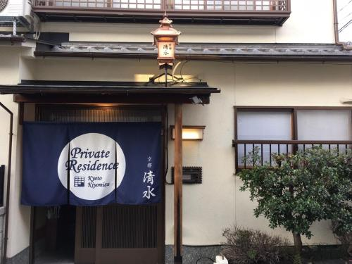 Private Resistance Kyoto Shimizu - Vacation STAY 82538