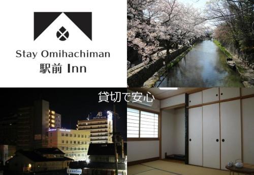 . Stay Omihachiman Ekimae Inn