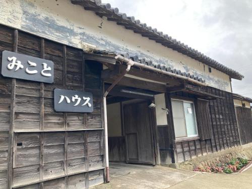 MIKOTO HOUSE