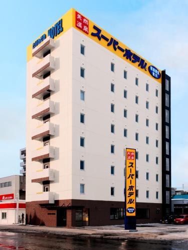 슈퍼 호텔 아사히카와