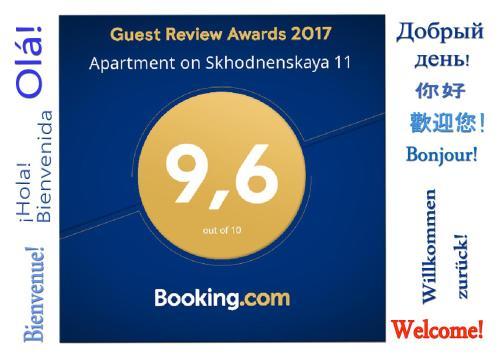 Apartment on Skhodnenskaya 11 - image 5