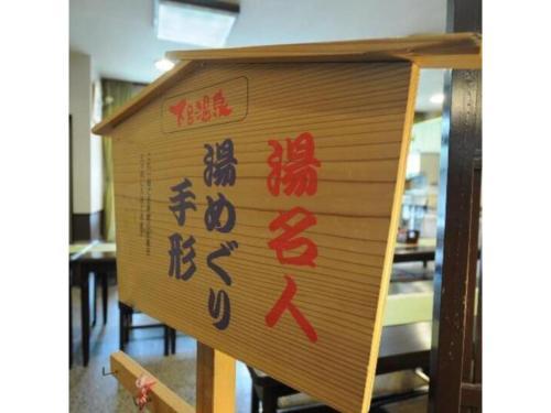 Fukiya - Vacation STAY 86237