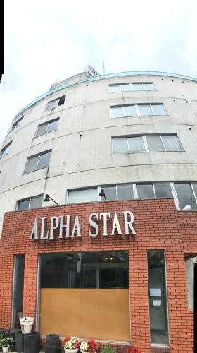 HOTEL ALPHASTAR iwappara
