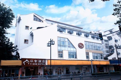 . Yishe Hotel Suzhou Guanqian Street Sanyuanfang Subway Station Branch