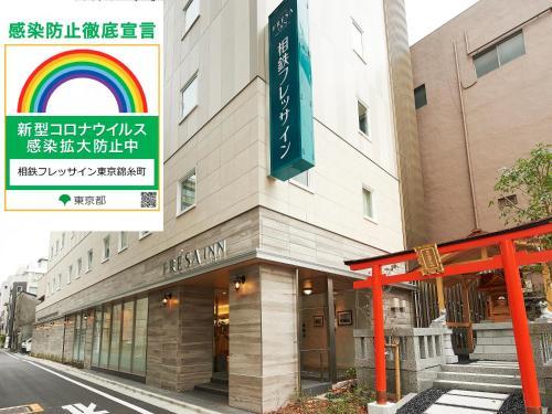 . Sotetsu Fresa Inn Tokyo Kinshicho