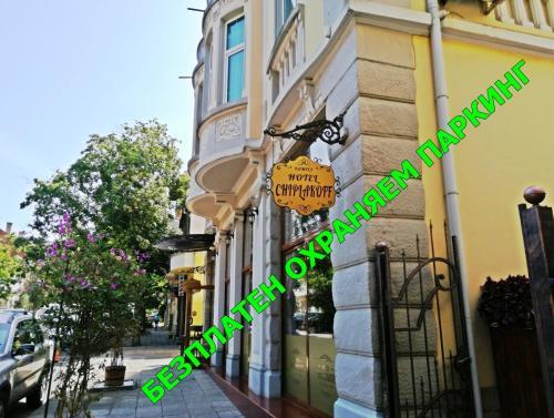 Hotel Hotel Chiplakoff