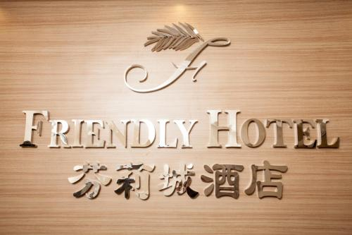 Friendly Hotel, Kudat