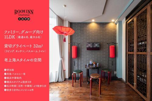 Room Inn Shanghai 横浜中華街 Room 2