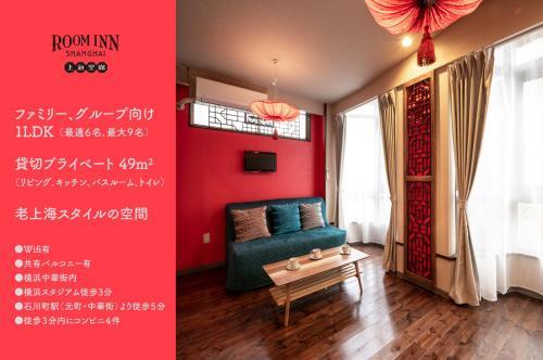 Room Inn Shanghai 横浜中華街 Room3