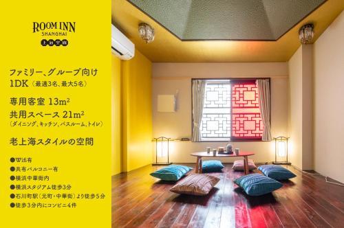 Room Inn Shanghai 横浜中華街 Room1-B