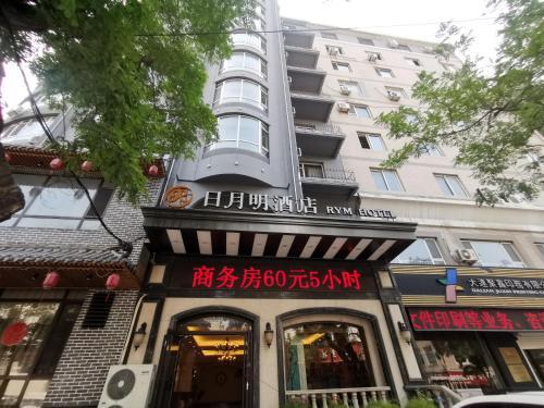 Riyueming Gallery Hotel (Dalia..