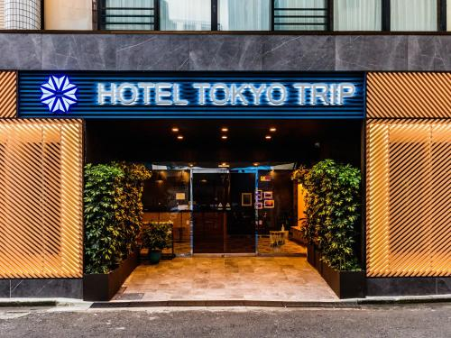 ホテル東京トリップ Hotel Tokyo Trip