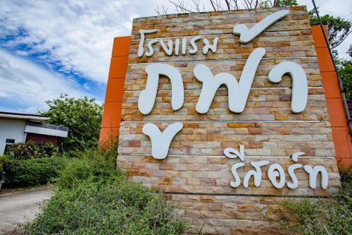 โรงแรมภูฟ้ารีสอร์ท Phutthaisong