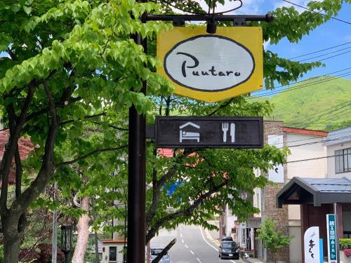 普塔羅膳食公寓酒店