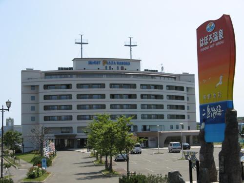 Haboro Onsen Sunset Plaza