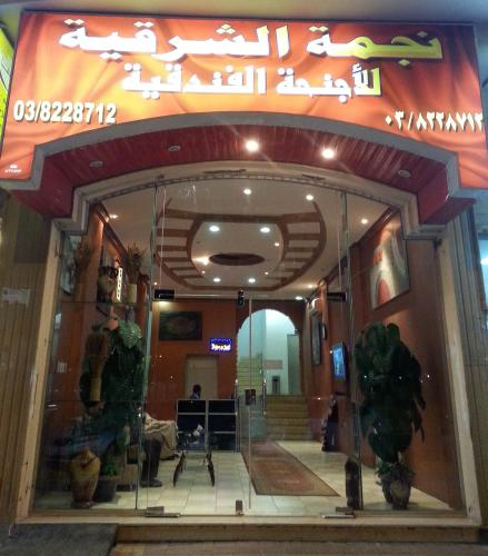 Al Sharkia Star Hotel Apartments