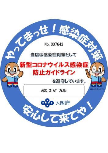 A&C STAY 九条