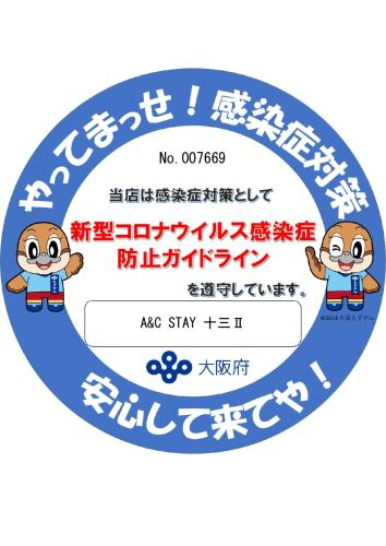 A&C STAY 十三 Ⅱ - Park Heights Juso