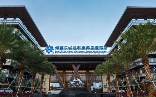 . Boao Lecheng Easeheal Wellness Resort