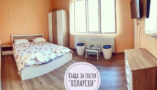 Къща за гости Коларски
