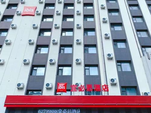 . Ibis Jilin Beishan Park Hotel