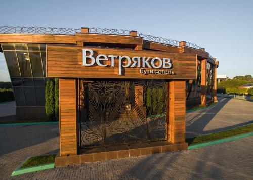 . Vetryakov Boutique Hotel