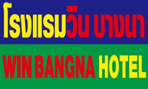 Win Bangna Hotel  Win Bangna Hotel