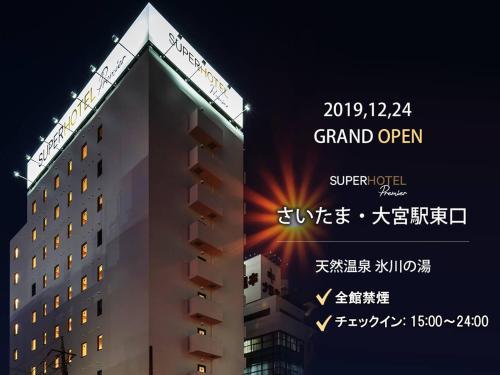 Super Hotel Premier Saitama Higashiguchi - Saitama