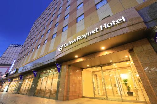 大和鲁内八户市酒店