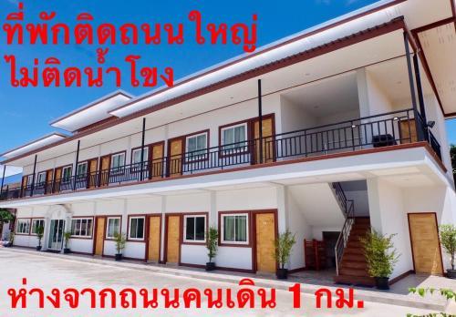 . Baan KruToom Hotel Chiangkhan