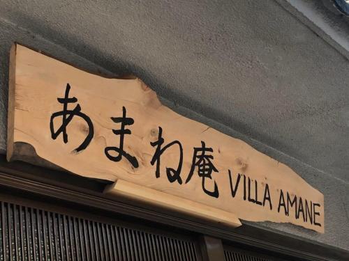 あまね庵 Villa Amane