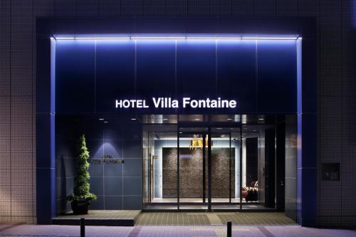 神戶三宮方丹別墅酒店