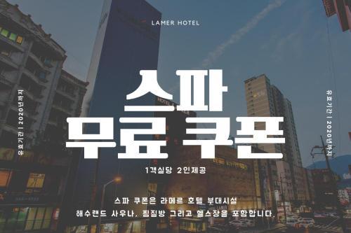 Hotel Busan Lamer Spa Hotel