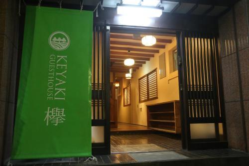 櫸樹賓館 Keyaki Guest House
