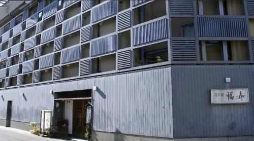 花之宿福壽旅館 Hana-no-Yado Fukuju
